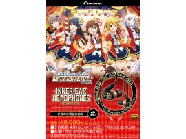 10月 PIONEER SE-CH9T  THE IDOLM@STER MILLION LIVE! 偶像大師 百萬人演唱會 耳機 headset