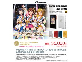 10月 Pioneer XDP-20  THE IDOLM@STER MILLION LIVE!  偶像大師 百萬人演唱會 DAP