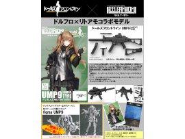 日版 Tomytec LittleArmory [LADF07] Girls' Frontline 少女前線 UMP9 Type 1/12 Plastic Model