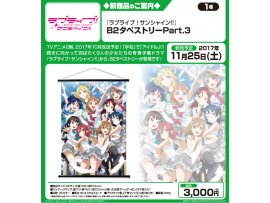 日版 Broccoli  Love Live ! Sunshine !! - B2 Wall Scroll Part.3 掛晝