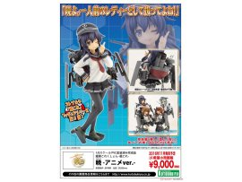 日版 Kotobukiya 壽屋 艦娘 Kantai Collection Kan Colle Akatsuki 曉 Anime ver.- 1/8 PVC Figure