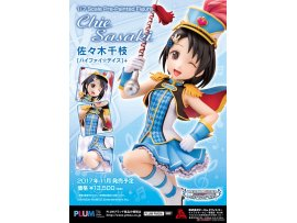 日版 PLUM THE IDOLM@STER Cinderella Girls 灰姑娘大師 Chie Sasaki 佐佐木千枝 [Hi-Fi Days] 1/7 PVC Figure