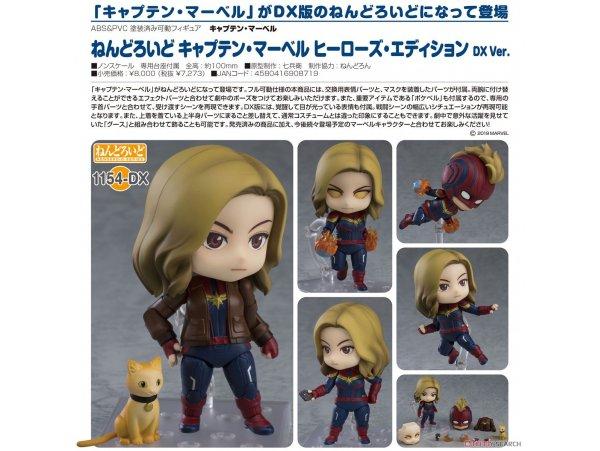 預訂 1月 日版 Good Smile Nendoroid 1154DX Captain Marvel 驚奇隊長 Hero's Edition DX Ver Pre-order