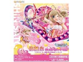 預訂 11月  AmiAmi 偶像大師灰姑娘女孩 佐藤心心to Heart ver. 1/8 PVC Figure