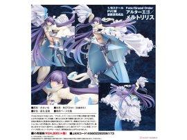 預訂 11月 日版 ALTER Fate/Grand Order Alter Ego/Meltlilith 溶解莉莉絲 1/8 PVC Figure Pre-order