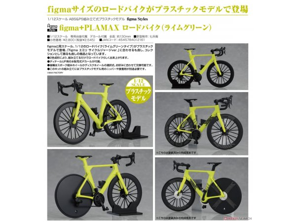 預訂 11月 日版 Max Factory Figma + PLAMAX figma Styles Road Bike (Lime Green) Pre-order
