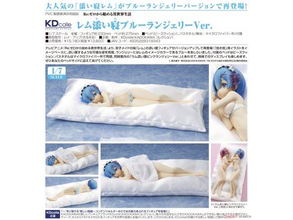 """預訂 11月 日版 Kadokawa 角川 KDcolle Re:ZERO Starting Life in Another World 從蜃開始的異世界生活 Rem 蕾姆伴睡藍色內衣 """"Sleep Sharing"""" Blue Lingerie Ver 1/7 PVC Figure Pre-order"""