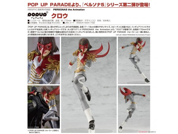 預訂 11月 日版 Good Smile POP UP PARADE PERSONA 5 女神異聞錄5 the Animation Crow PVC Figure Pre-order