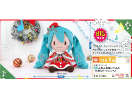 SEGA PROJECT DIVA MIKU 初音未來 BIG 超巨大 doll or toy 毛公仔 景品 MEJ