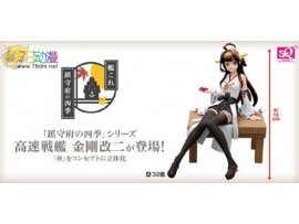 Kantai Collection -KanColle- Fleet Girls 艦娘 Kongou 金剛  Figure 景品