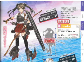 SEGA KANTAI COLLECTION 艦隊  艦娘 Zuikaku 瑞鶴 FIGURE 景品