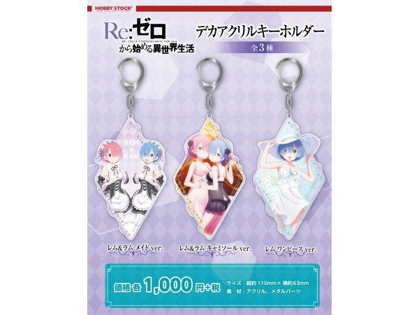 預訂 11月 日版 Hobby Stock Re:Zero kara Hajimeru Isekai Seikatsu Deka 從零開始的異世界生活 Acrylic Key Chain