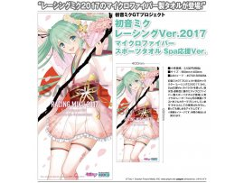 日版 Gift Hatsune Miku 初音 Racing Ver.2017 - Microfiber Sports Towel / Spa Support Ver 超細纖維運動毛巾
