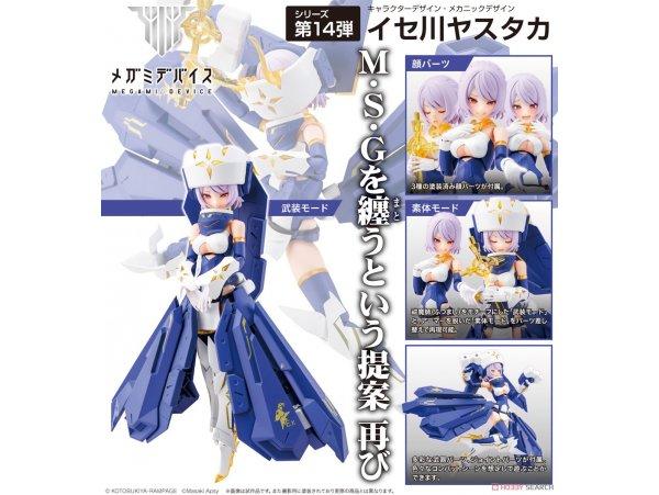 預訂 12月 日版 Kotobukiya 壽屋 Megami Device BULLET KNIGHTS Exorcist 1/1 Plastic Model Pre-order
