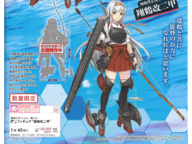 日版  SEGA KANTAI COLLECTION KANCOLLE 艦娘 Shoukaku 翔鶴 FIGURE 景品