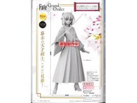 日版 SEGA SPM Fate/stay night SABER 和服劍士 VER. GIRL FIGURE 景品
