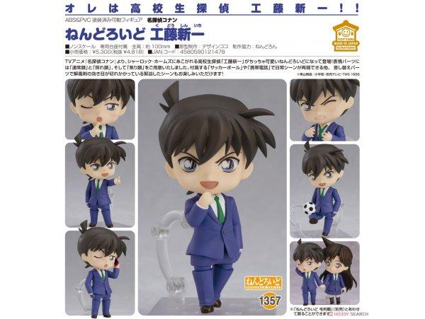 預訂 2月 日版 Good Smile Nendoroid 1357 Detective Conan 名偵探柯南 Shinichi Kudo 工藤新一 Pre-order