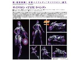 預訂 2月 日版 Good Smile Cyclion <TYPE Lavender> 薰衣草 Pre-painted Transformable Figure Pre-order