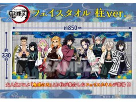 "預訂 2月 日版 Bushiroad 武士道 Demon Slayer Kimetsu no Yaiba"" 鬼滅之刃 Face Towel 柱 Pillars Ver"