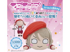"日版 SEGA  渡邊曜""Love Live! Sunshine!!"" Nesoberi Plush Watanabe You CYaRon! M"