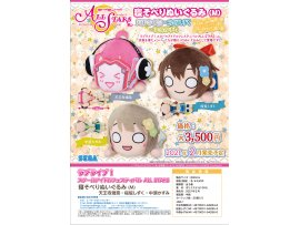 "預訂 2月 日版   JP Sega 學園偶像祭  中趴""Love Live! School Idol Festival All Stars"" Nesoberi Plush  Pre-order"