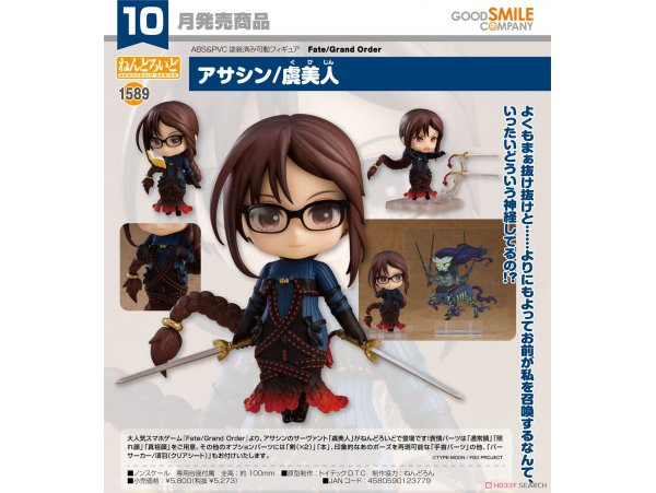 預訂10月 日版 Good Smile 1589 黏土人 Assassin/虞美人  Nendoroid Fate/Grand Order Assassin / Yu Miaoyi Figure Pre-order