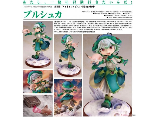 "預訂 4月 日版 Phat  普魯修卡 來自深淵:深沉靈魂的黎明  Movie ""Made in Abyss"" -Dawn of the Deep Soul- Prushka  Figure Pre-order"