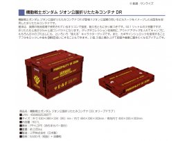 "預訂 4月 日版  Groove Garage 機動戰士高達吉翁公國折疊式集裝箱DR ""Gundam"" Principality of Zeon Folding Container Dark Red  Pre-order"