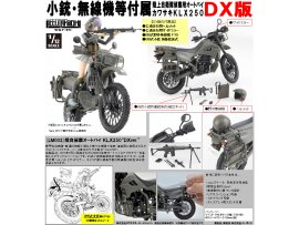 預訂 3月 日版 Tomytec LittleArmory (LM002) JGSDF Reconnaissance 陸上自衛隊偵察 Motorcycle DX Ver Pre-order
