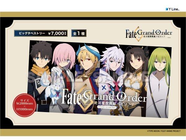 Y Line  Fate/Grand Order -絶対魔獣戦線バビロニア- ビッグタペストリー Big Tapestry