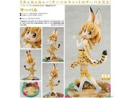 預訂 3月  KADOKAWA 動物朋友 嗚喵!我是藪貓! Kemono Friends - Serval 1/7 PVC  Figure