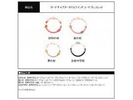 """預訂 3月 MENOYA  カードキャプターさくら ワインドコードブレスレット 4種 (""""Cardcaptor Sakura"""" Winded-Cord Bracelet)  手鍊"""