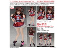 島村卯月 FREEing  THE IDOLM@STER Cinderella Girls - Uzuki Shimamura new generations Ver. 1/8 PVC  Figure