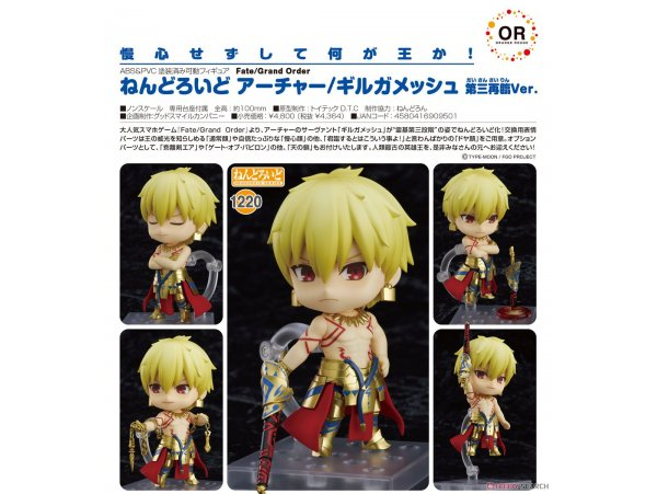 預訂 4月 日版 Good Smile Nendoroid 1220 Fate/Grand Order Archer/Gilgamesh Third Ascension ver 吉爾伽美什 第三再臨 Pre-order