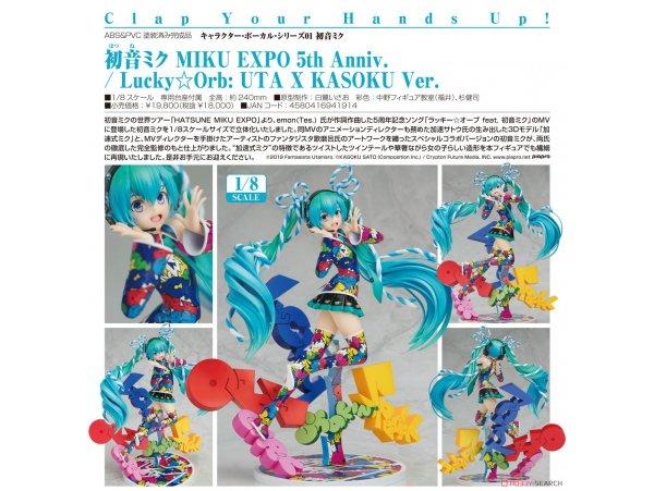 預訂 4月 日版 Good Smile Hatsune Miku MIKU 初音未來 EXPO 5th Anniv Lucky*Orb: UTA X KASOKU Ver. 1/8 PVC Figure Pre-order