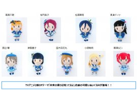 Movic  Love Live! Sunshine!! - Plush 公仔