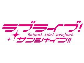 預訂 4月 KADOKAWA ラブライブ!サンシャイン!! フルグラフィックTシャツ 未体験HORIZON 9種