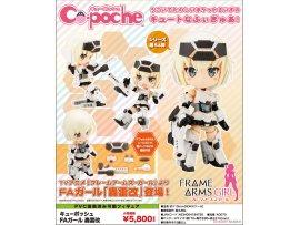 日版 壽屋 Kotobukiya Cu-poche 機娘 Frame Arms FA Girl Gourai Kai 轟雷改