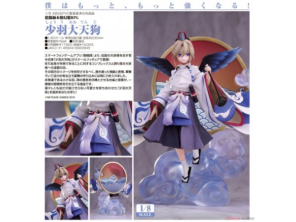 預訂 5月 日版 Myethos Onmyoji 陰陽師  Jr. Ootengu 少羽大天狗 1/8 PVC Figure Pre-order