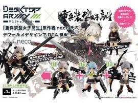 預訂 5月 日版 MegaHouse Desktop Army Heavily Armed High School Girls Squad 重兵装型女子高生 第一分隊 1 3Pack BOX Pre-order