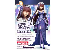 預訂 5月 Ques Q  Fate/Grand Order  斯卡塔赫 Heroic Spirit Formal Dress PVC Figure