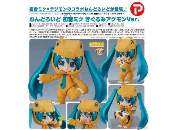 預訂 5月 日版 Good Smile Nendoroid 1439 Hatsune Miku 初音未來 Kigurumi Agumon 亞古獸 Ver Pre-order
