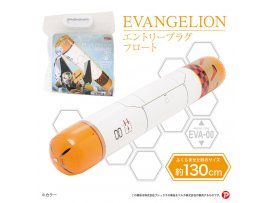"""預訂 6月 MARUKA 新世紀エヴァンゲリオン エントリープラグフロート 零号機 (""""Evangelion"""" Entry Plug Swimming Float EVA-00)"""
