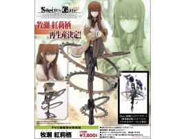 日版 壽屋 Kotobukiya 命運石之門 Steins;Gate - Kurisu Makise 牧瀬紅莉栖 1/8 PVC Figure