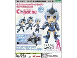 壽屋 Kotobukiya Cu-poche - Q版 骨裝機娘 Frame Arms Girl FA Girl Stylet Posable Figure