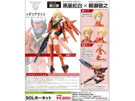Kotobukiya 壽屋 Megami Device SOL Hornet