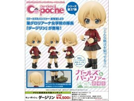 Kotobukiya 壽屋 Cu-poche Girls und Panzer 少女與戰車 the Movie Darjeeling Posable 大吉嶺 Figure