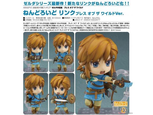 預訂 1月 日版 Good Smile Nendoroid 733 The Legend of Zelda 薩爾達傳說 曠野之息 Link 林克 Breath of the Wild Ver Regular Edition