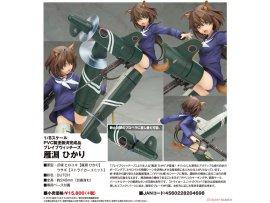 預訂 6月 日版 Alter Brave Witches 無畏魔女 Hikari Karibuchi 雁淵光 1/8 PVC Figure Pre-order