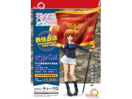 預訂 6月 日版 ques Q 少女與戰車 Girls und Panzer the Movie 西住美穗 Miho Nishizumi Senshado Zenkoku Koukousei Taikai Winning Flag Ver. 1/7 PVC Figure